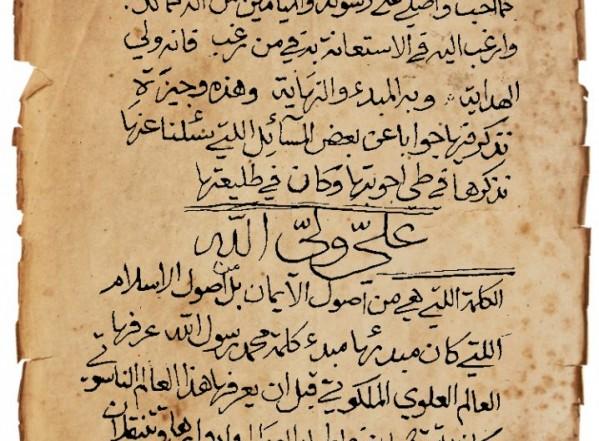 مجموعة ـ (الشيخ إبراهيم بن ناصر بن عبد النبي آل مبارك)