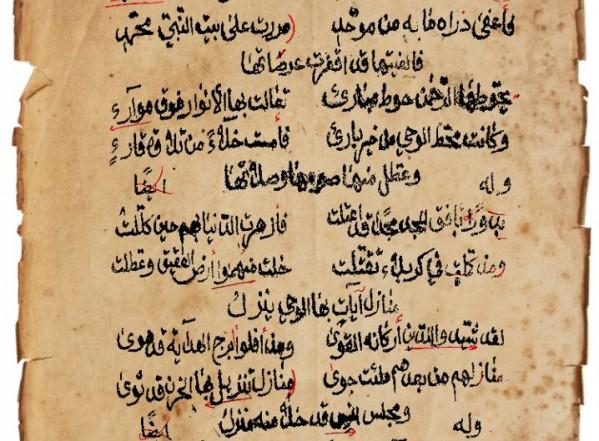 ديوان شعر _ (الشيخ محمد صالح بن أحمد آل طعان) (نسخة أ)