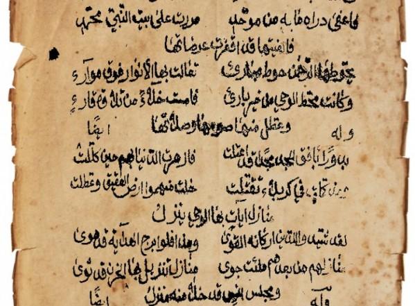 ديوان شعر _ (الشيخ محمد صالح بن أحمد آل طعان) (نسخة ب)