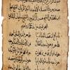 القصيدة الفريدة في مدح النبي (ص) وأهل بيته (ع)