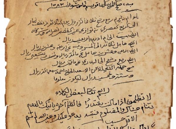 ديوان الشيخ حسين القديحي
