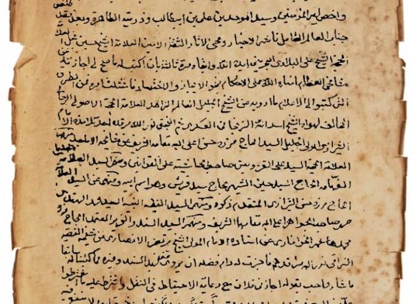 منار العابدين ليوم الدين (نسخة أ)