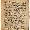 منار العابدين ليوم الدين (نسخة ب)