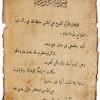وفاة الإمام موسى بن جعفر (نسخة ب)
