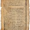 منظومة في فضائل القرآن (نسخة ج)