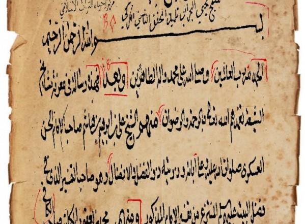 تذكرة المجتهدين (تراجم مشايخ الشيعة)