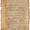صحيفة الصفا في ذكر أهل الاجتباء والاصطفاء