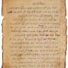 الرد على رسالة شمس الرشاد (نسخة ب)
