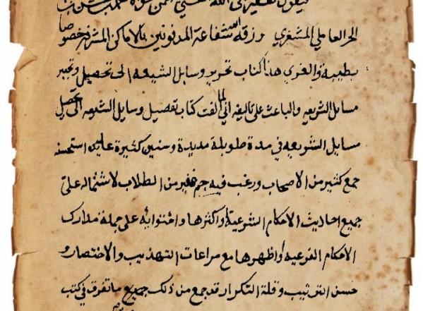 تحرير وسائل الشيعة