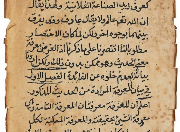 شرح حديث من عرف نفسه فقط عرف ربه (نسخة أ)