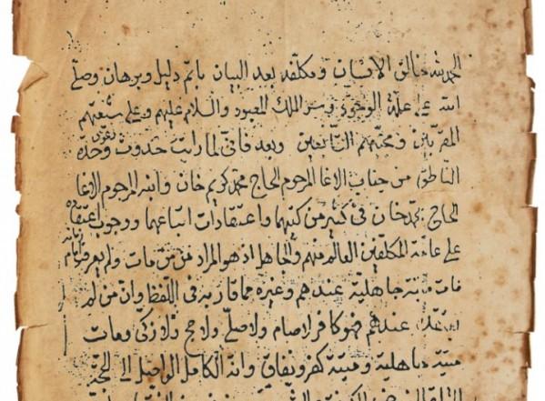 رد على من نقض عقائد الشيخ الأوحد