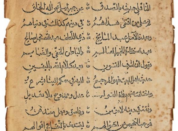 منظومة الشيخ عبد الله بن صالح
