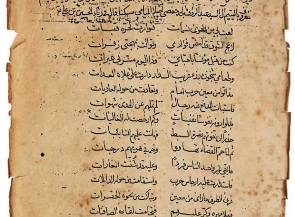 ديوان شعر ـ (السيد خليل بن علوي بن هاشم) ـ (نسخة ب)