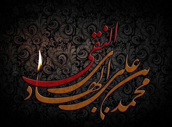 سطور من النور بمناسبة شهادة الإمام النقي عليه السلام