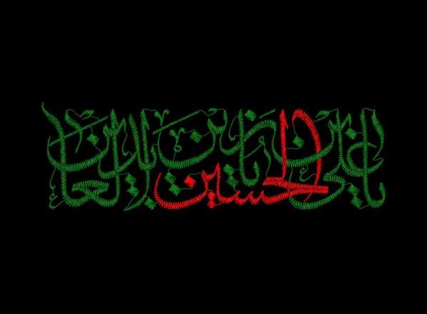 ذكرى استشهاد الامام السجاد عليه السلام مع سماحة الشيخ يوسف العيد 1441 هجري