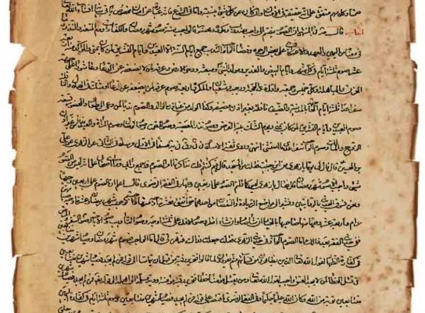 الحدائق الناضرة في أحكام العترة الطاهرة ـ كتاب الصوم (نسخة أ)