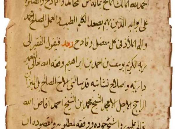 الرسالة المحمدية في الأحكام الميراث