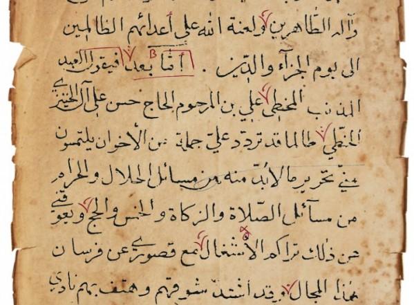 رسالة في شكوك الصلاة (نسخة ب)
