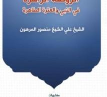 الروضة الزاهرة في النبي والعترة الطاهرة، تأليف: الشيخ علي المرهون