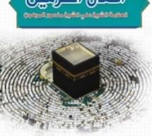 اقرؤوا النسخة الجديدة من كتاب أعمال الحرمين من الايفون والايباد!