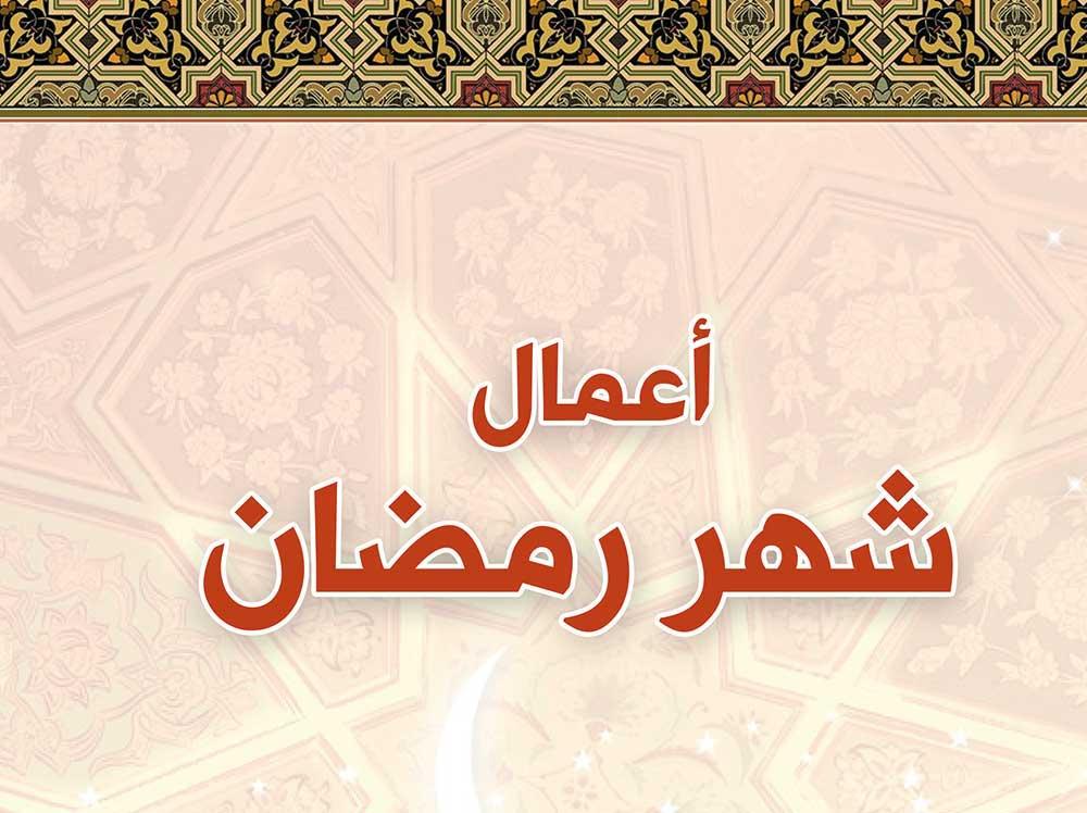 جديد مكتبة المصطفى الإلكترونية أعمال شهر رمضان للتحميل بصيغة Pdf مؤسسة المصطفى للتحقيق والنشر