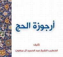 جديد مكتبة المصطفى الإلكترونية: أرجوزة الحج للتحميل بصيغة PDF
