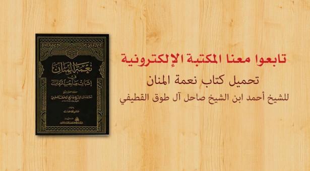 تابعوا معنا المكتبة الإلكترونية: كتاب نعمة المنان للتحميل