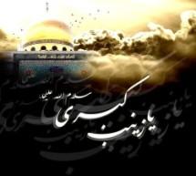 وفاة العقيلة زينب (سلام الله عليها)