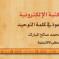تابعوا معنا المكتبة الإلكترونية: كتاب الدعوة في كلمة التوحيد للتحميل