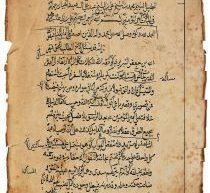 فصل الخطاب في التمسك بالعترة والكتاب (نسخة ب)