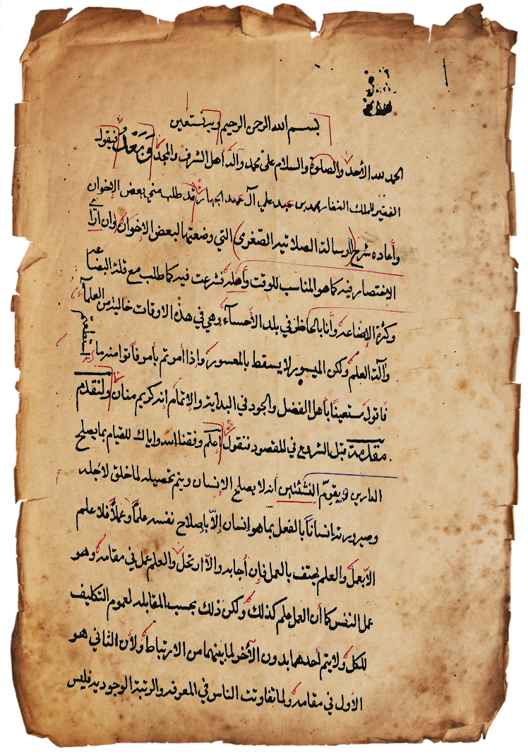 sharhalresalatalsalatiyat_alabdaljabar_noskhe1