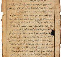 الرد على رسالة شمس الرشاد (نسخة ج)