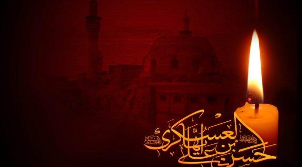 سطور من النور بمناسبة شهادة الإمام العسكري (عليه السلام)
