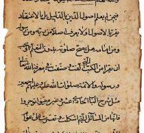 أجوبة مسائل ـ (الشيخ يوسف البحراني)