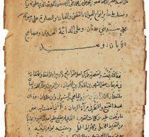 الجواهر السنية في معرفة رجال العربية (نسخة ب)
