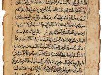 إرشاد البشر في شرح الباب الحادي عشر (نسخة ب)