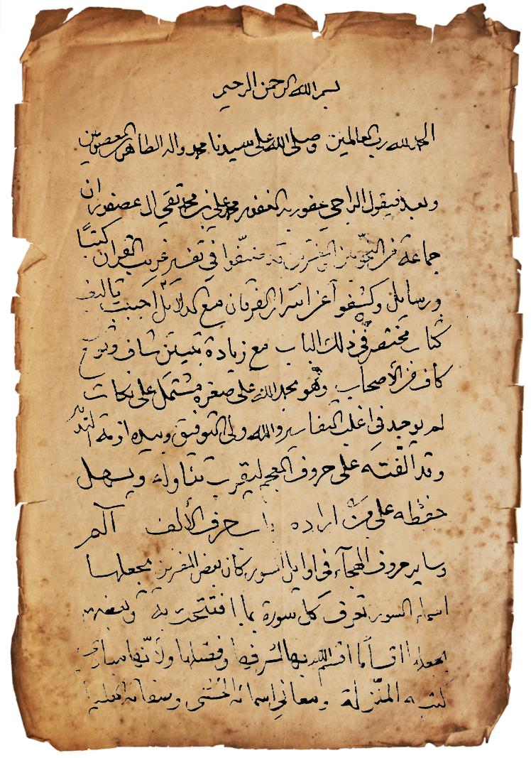 GharaebAlghoran