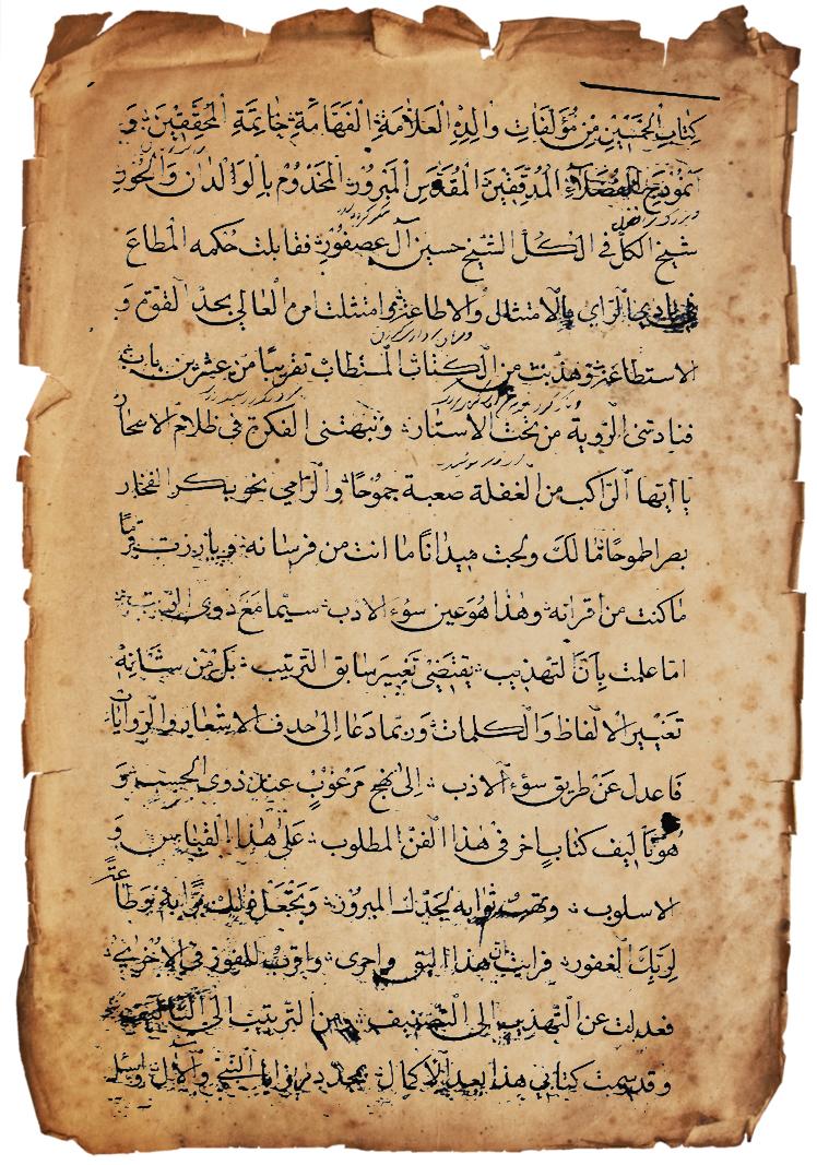 MojadedRazayaAlnabiVaAlal