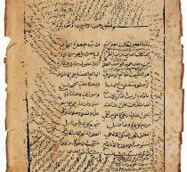 منظومة في فضائل القرآن (نسخة أ)