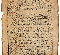 منظومة في فضائل القرآن (نسخة ب)