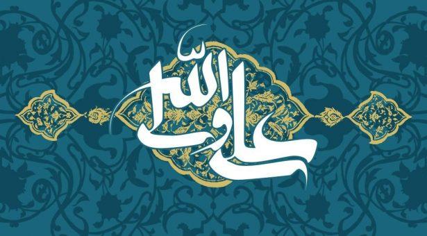 سطور من النور بمناسبة ولادة أمير المؤمنين علي عليه السلام