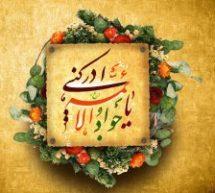 سطور من النور بمناسبة ولادة الإمام محمد التقي الجواد عليه السلام