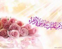 ولادة فاطمة الزهراء سلام الله عليها