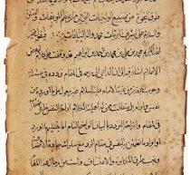 رسالة في وجوب صلاة الجمعة (نسخة أ)