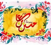 سطور من النور بمناسبة ولادة الإمام الحسين عليه السلام