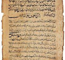مختصر مرآة الحزين في وفاة الإمام زين العابدين