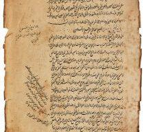 الناسخ والمنسوخ ـ (الشيخ جمال الدين أحمد بن المتوج البحراني)