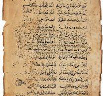 ديوان الشيخ أحمد المحسني