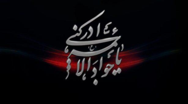 سطور من النور بمناسبة شهادة الإمام محمد التقي الجواد عليه السلام