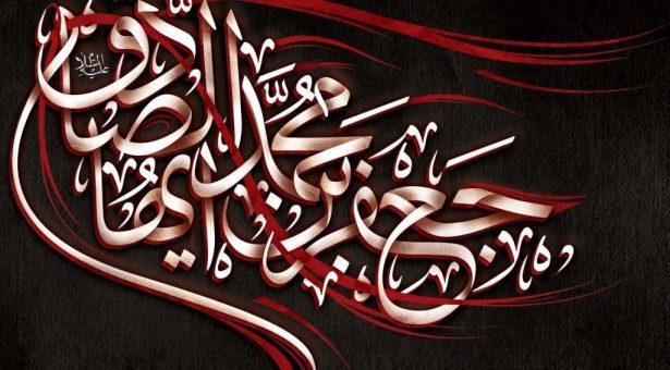 سطور من النور بمناسبة شهادة الإمام جعفر الصادق (عليه السلام)